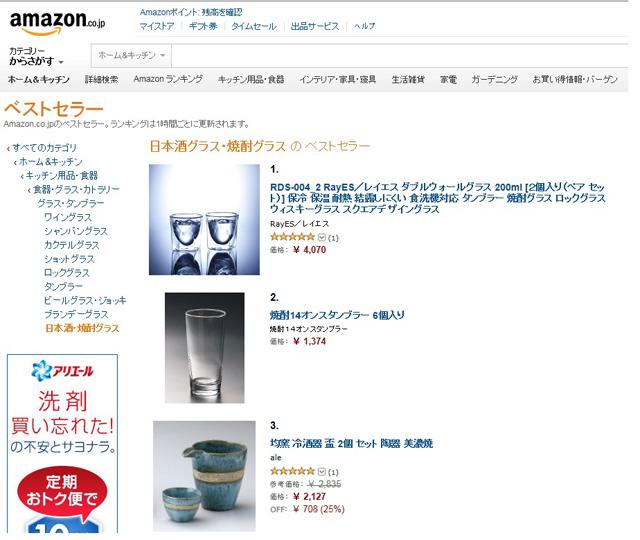 アマゾンランキング 日本酒グラス・焼酎グラスのベストセラー1位