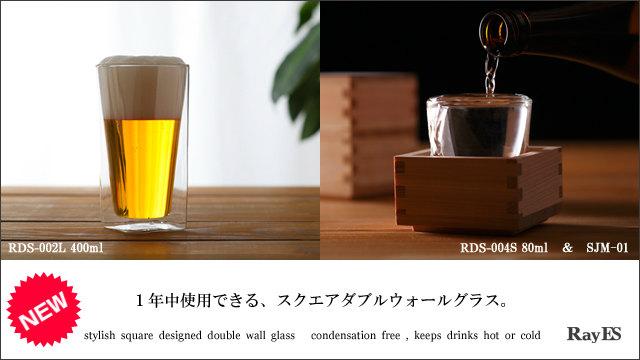 ビール ビアグラス 枡 酒 新商品 新発売 rayes レイエス ダブルウォールグラス