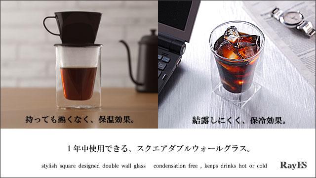 コーヒー 珈琲 ホット アイス ドリップ rayes レイエス スクエア ダブルウォールグラス