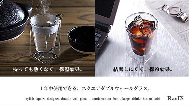 冬は、焼酎 日本酒 ホットで保温。夏はアイスコーヒー 珈琲 で結露しにくく保冷。 rayes レイエスダブルウォールグラス