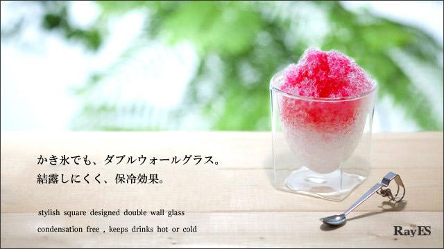 かき氷 器 夏 冷 RayES レイエスダブルウォールグラス