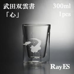 武田双雲 書道家 作品 限定 レイエスダブルウォールグラス