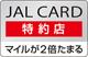 jalカード 特約店 加盟 日本航空 マイレージ2倍 レイエスダブルウォールグラス