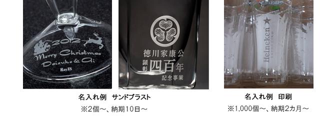 ロゴ 名入れ 印刷 サンドブラスト 例 グラス