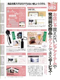 MONOQLOモノクロ雑誌でクラウドファンディング紹介